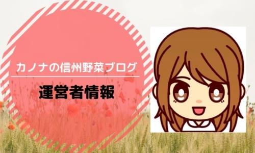 カノナの信州野菜ブログ運営者情報